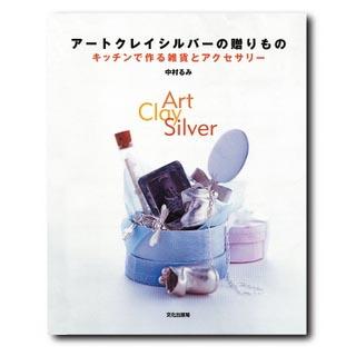 *Tarjous* Lahja- ja Sisustusideoita Art Clay hopeasavesta (Gift and Interior Accessories with Art Clay Silver) ovh 24.95