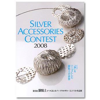 Hopeakoru taidekilpailu 2008 -  Silver Accessories Contest 2008 Exhibition book