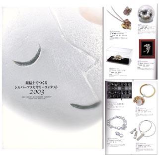 *Rajoitettu erä* Hopeakoru taidekilpailu 2003 - Silver Accessories Contest 2003 Exhibition book