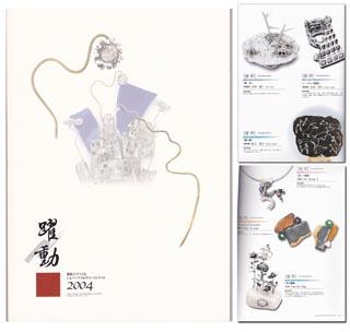 *Rajoitettu erä* Hopeakoru taidekilpailu 2004 - Silver Accessories Contest 2004 Exhibition book