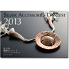 Hopeakoru taidekilpailu 2013 -  Silver Accessories Contest 2013 Exhibition book
