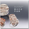 Näyttelyjulkaisu: New Mokume Gane 2012